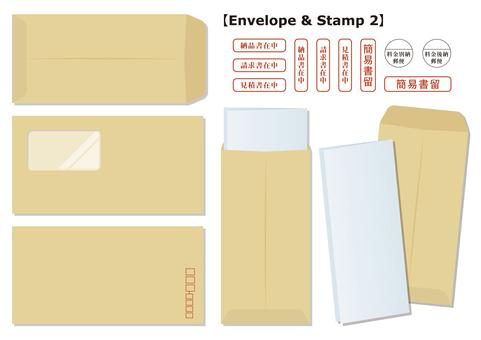 信封和郵票2