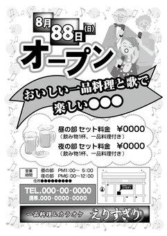 Flyer Karaoke Store Open Sample Black and White