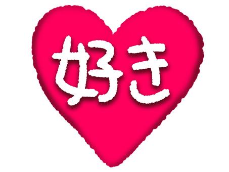 """心""""喜歡""""圖標"""