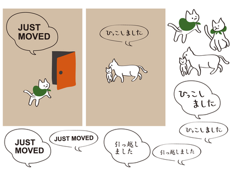Cat moving card