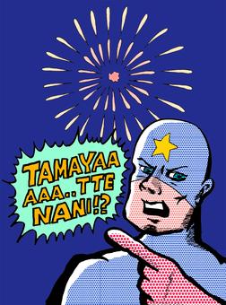 What is Tamaya?