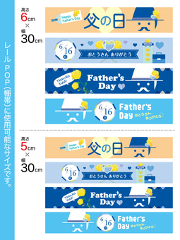 Shelf _ Father's Day _ B _ 2019