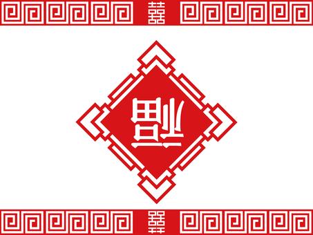 倒福 (거꾸로 복) 2
