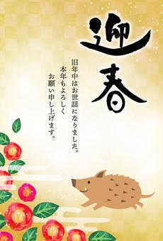 วัสดุการ์ดปีใหม่ 005 Chofun และ Camellia