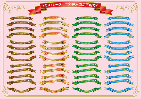 Ribbon set that can input characters 2
