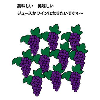 Grape?