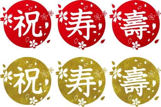 祝寿 부키 벚꽃 무늬