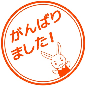 がんばりましたウサギ赤