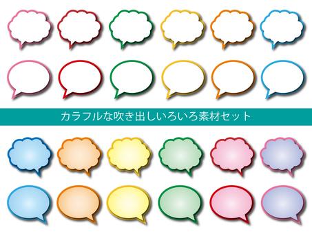 Colorful speech bubble material set