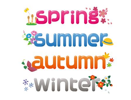 春夏秋冬英語ロゴ