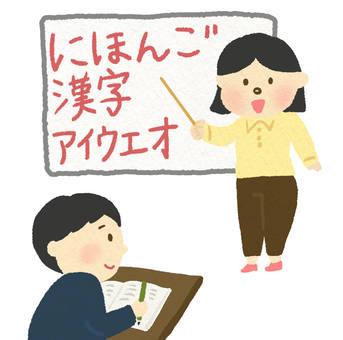 일본어 수업