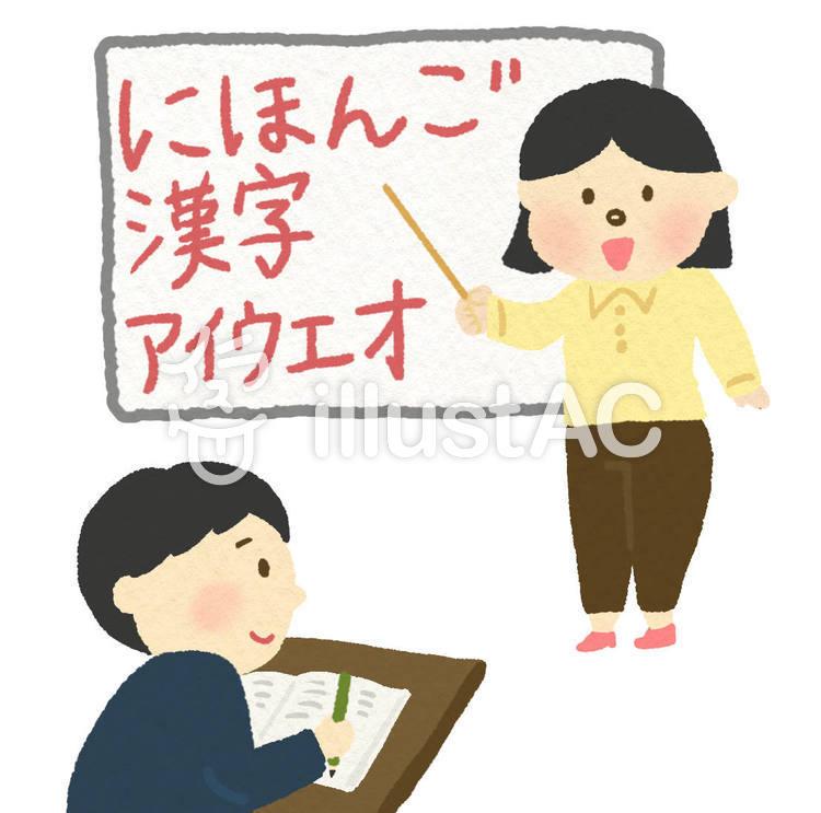 日本語の授業イラスト No 1043525無料イラストならイラストac