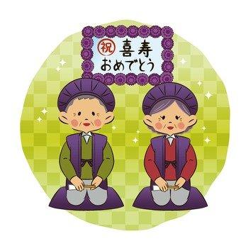 Kiyoshi's old couple 2