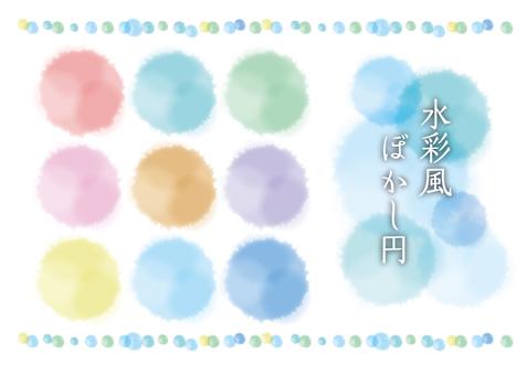水彩風ぼかし円