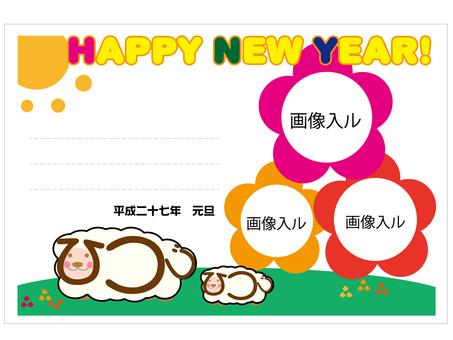 Heisei 27th New Year card