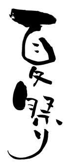 """Brush character """"Summer festival ②"""" Vertical"""