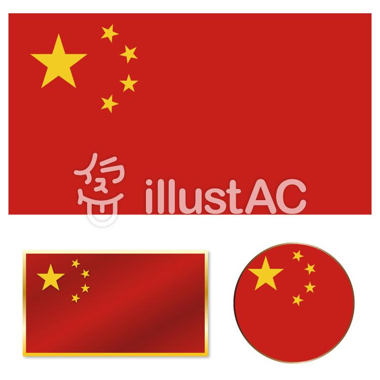 中国国旗_中国 国旗イラスト - No: 1175861/無料イラストなら「イラストAC」