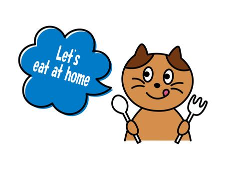집에서 먹자