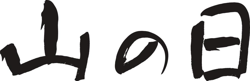 Logo - Mountain Day