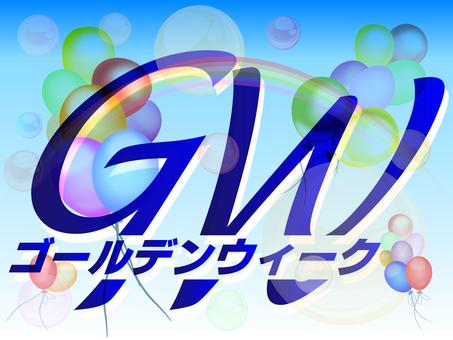 GW Logo 160502