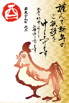 Real chicken's serious rooster year card