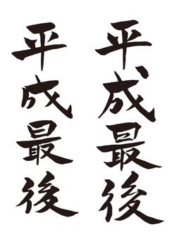 平成最後 筆文字 縦