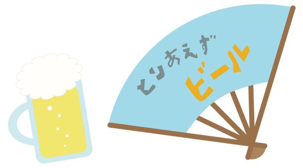 For now, beer folding fan