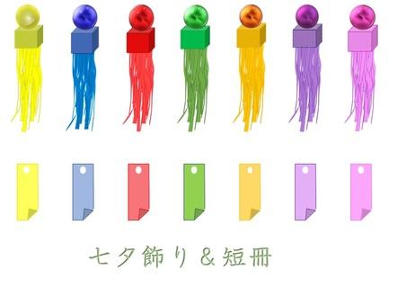 칠석 장식 및 스트립 (7 색 세트)