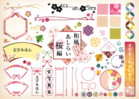 Japanese style decorations 31 Spring