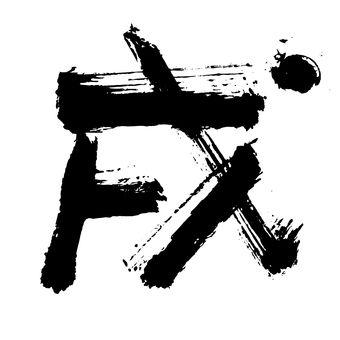 Xu pen text