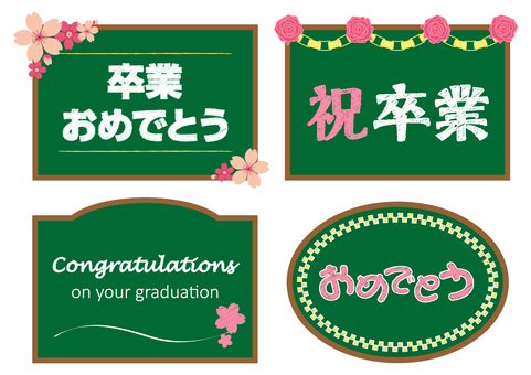 Congratulations on your graduation blackboard