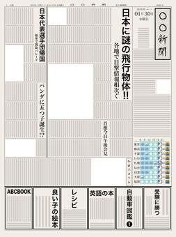 Newspaper news paper frame