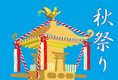 Mikoshi and Autumn Festival