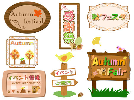 Autumn festival (re-up) 2