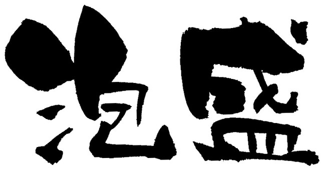 "Brush character ""Awamori"""
