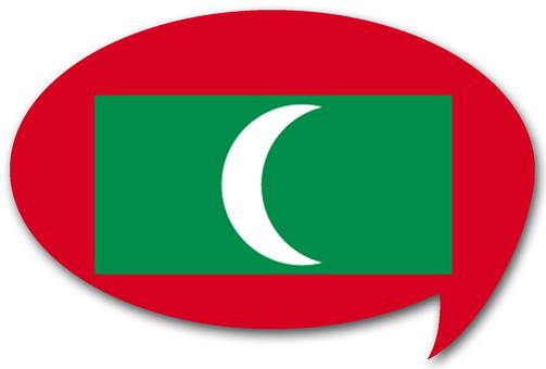 馬爾代夫國旗