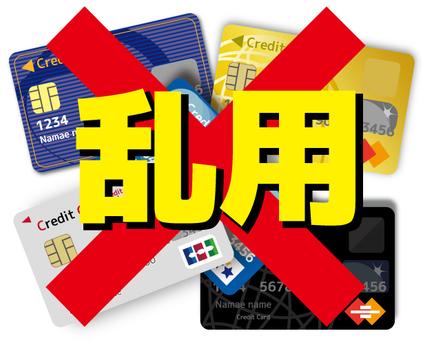 信用卡08