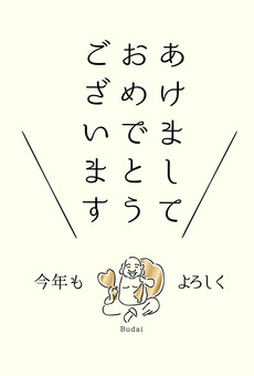 """New Year's cards """"Hotei Godo"""" (Vertical)"""