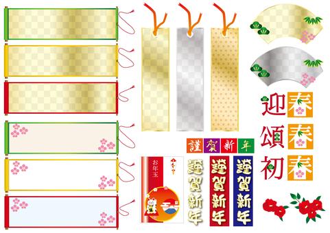 Frame letter New Year set