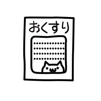 A medicine bag