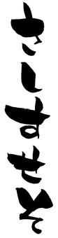 """Brush character """"Sasashiso"""" Sai Hiragana"""