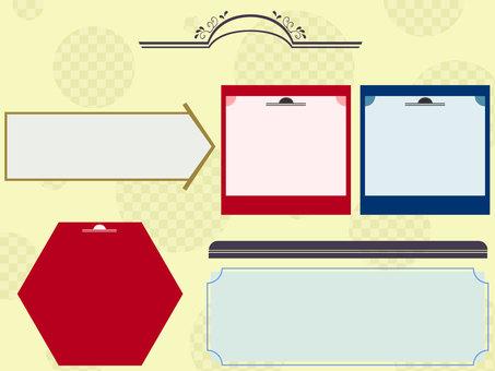 Elegant frame material set