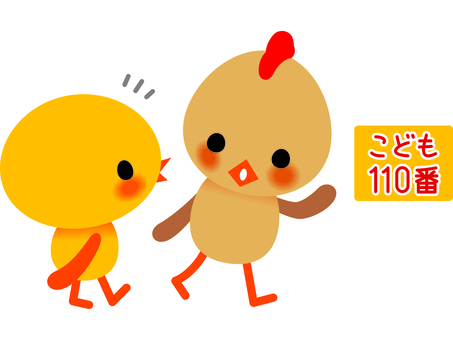 Chick and child 110