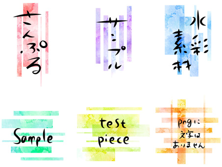 Water color background set ver 10