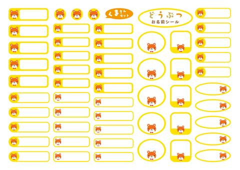 Name Sticker [Kumasan Set]