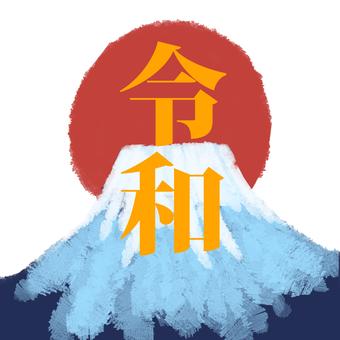 Dewa Shingengo Fuji