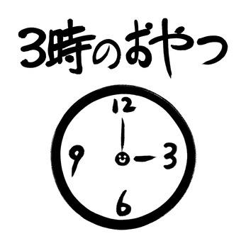 3 o'clock snack, clock illustration | Free material