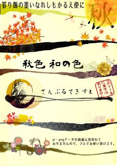 Japanese style decorative autumn 02