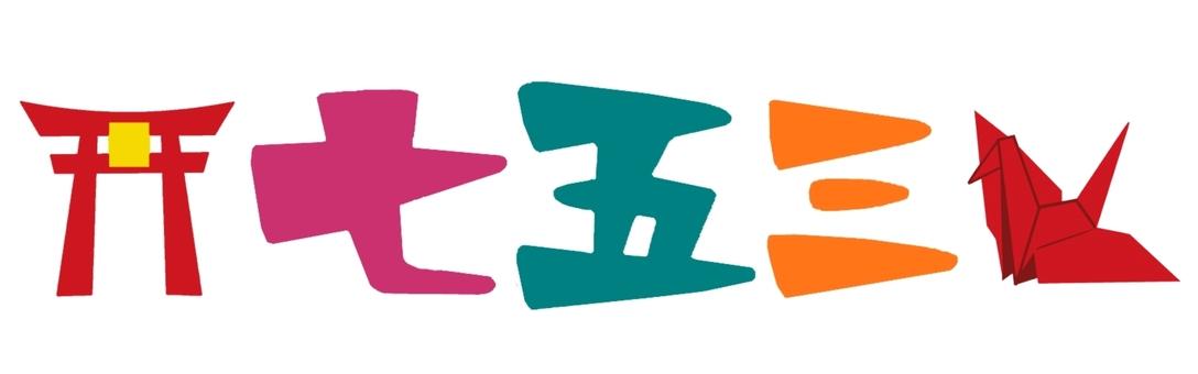 Shichigosan title