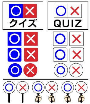○ × Quiz